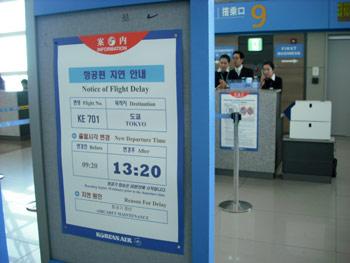大韓航空が遅れた